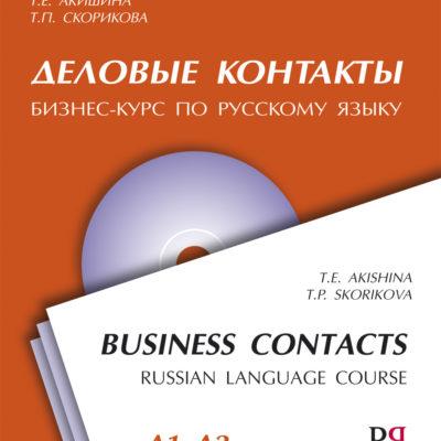 Curso de negocios en el idioma ruso. Libros de texto. Comprar libros de ruso