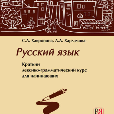 Un curso corto léxico-gramatical para principiantes. Libro de texto de ruso. Comprar libros de ruso.