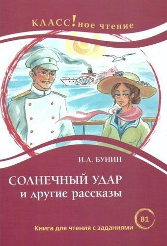 La insolación y otras historias. Libro de lectura. Compar libros de ruso. Libro de lectura. Comprar libros en ruso.