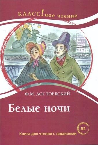Noches blancas. Lirbo de lectura de ruso. Comprar libros de ruso.