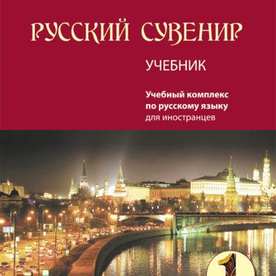 Souvenir de Rusia. Libro del estudiante de ruso. Comprar libros de ruso.