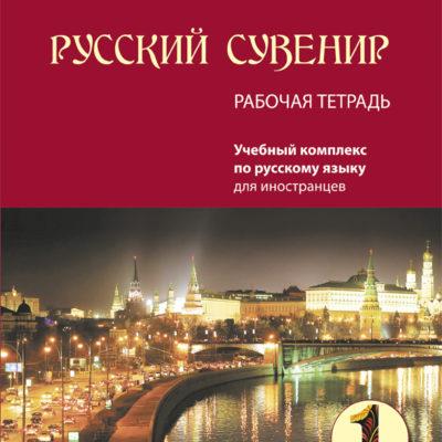 Souvenir de Rusia. Libro de trabajo. Comprar libros de ruso.