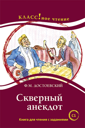 Anécdota desagradable - Libro para aprender ruso. Comprar libros de ruso.