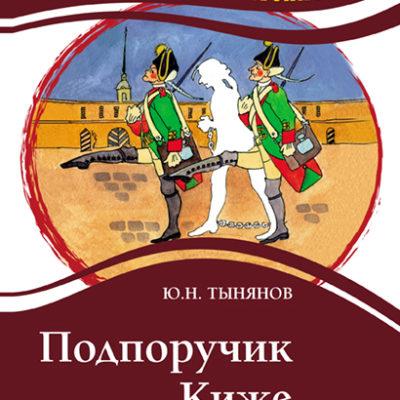 Teniente Kizhe - Libros para aprender ruso. Comprar libros de ruso