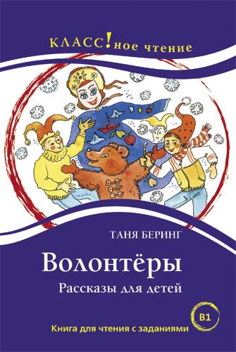 Voluntarios. Cuentos para niños - Libros para aprender ruso. Comprar libros de ruso.