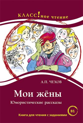 Mis mujeres. Libros para aprender ruso. Comprar libros de ruso.