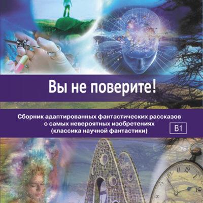 No lo vais a creer. Libros para aprender ruso, Comprar libros de ruso
