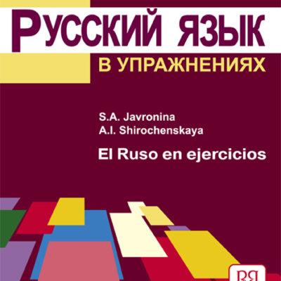El Ruso en ejercicios - venta online