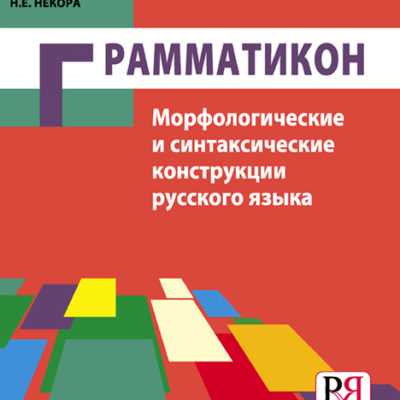 Libro de gramática de ruso. Aprende ruso. Comprar libros de ruso.
