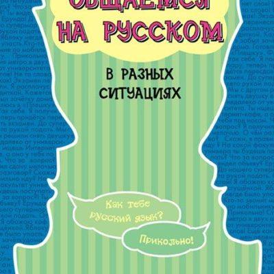 Hablamos ruso en diversas situaciones. Aprender ruso. Comprar libros de ruso.