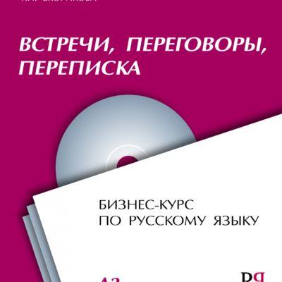 Curso de ruso para los empresarios. Aprende ruso leyendo. Comprar libros de ruso.
