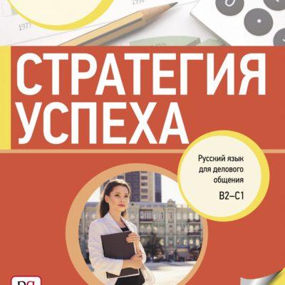 Ruso para la comunicación empresarial