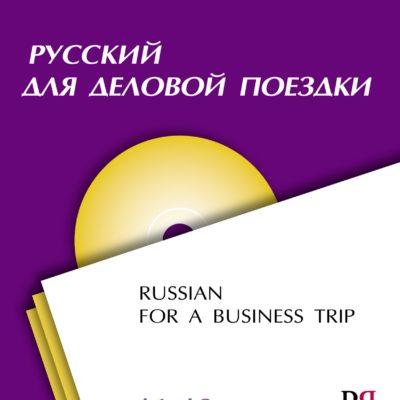 Ruso para un viaje de negocios. Libros para aprender ruso. Comprar libros de ruso.