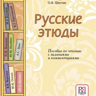 Ensayos rusos. Libro para aprender ruso.