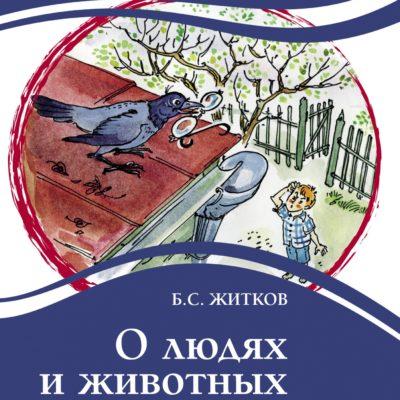 Libro de ruso Sobre las personas y los animales