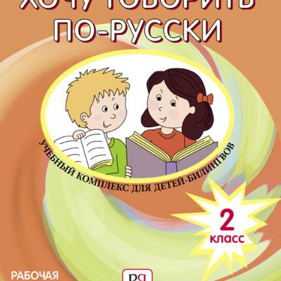 Quiero hablar ruso. Libros de texto para aprender ruso. Comprar libros en ruso.