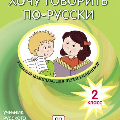 Quiero hablar ruso - Libros de texto de ruso. Aprender ruso. Comprar libros de ruso.